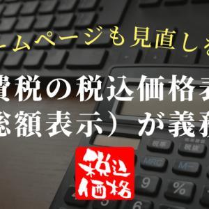 【4月1日~】ホームページの消費税の税込価格表示(総額表示)の見直しを!