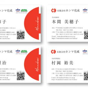 【名刺制作20,000円】有限会社 ホンマ化成様の名刺完成♪