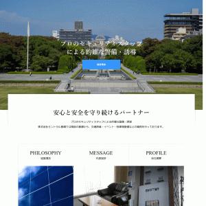 【ホームページリニューアル】株式会社セントラル警備様