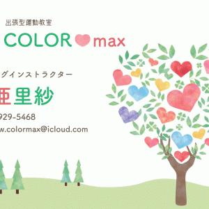 出張型運動教室 COLOR♡max 林さんの名刺リニューアル