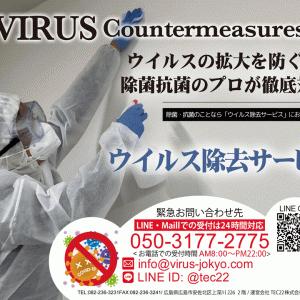 広島ウイルス除去サービスのページ作成!