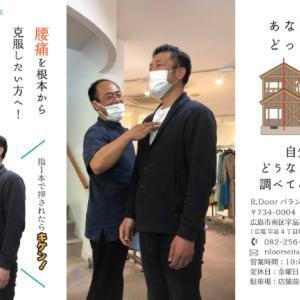 広島市南区宇品 R.Doorバランス院 大本さんの名刺完成!