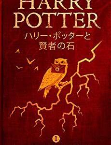 J.K. Rowling 著 『ハリー・ポッターと賢者の石』
