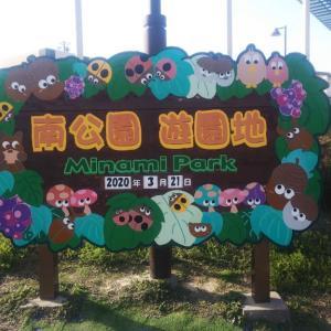 岡崎南公園レオくんとお散歩