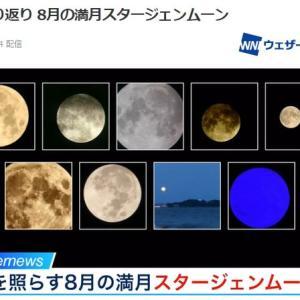 今朝、満月を見る