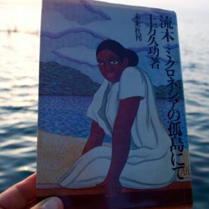 素敵な本のご紹介。「流木 ミクロネシアの孤島にて」