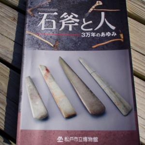素敵な本のご紹介3!「石斧と人 3万年のあゆみ」