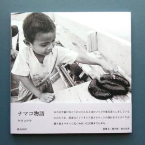 写真集「ナマコ物語」の帯推薦文。