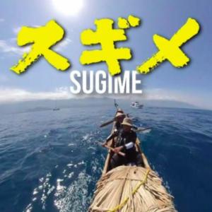 「3万年前の航海徹底再現プロジェクト」の記録映画が完成。