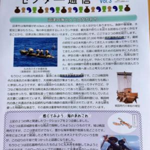 丸木舟乗船体験のお知らせ。