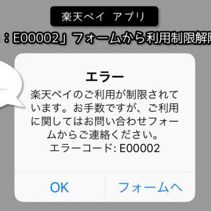 【楽天ペイ】アプリ[エラーコード:E00002]はフォームから利用制限解除申請できるよ