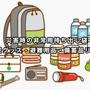 災害時の非常用持ち出し袋に必要な防災グッズ・避難用品・備蓄品リストまとめ