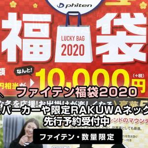 【数量限定・送料無料】ファイテン福袋2020はメタックスパーカーや限定RAKUWAネックレス入り!先行予約受付中<ファイテン>