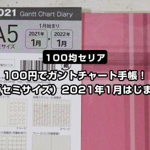 【100均セリア】100円でガントチャート手帳!2021 A5(セミサイズ)2021年1月はじまり買いました