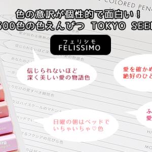 色の意訳が個性的で面白い「500色の色えんぴつ TOKYO SEEDS」<フェリシモ>