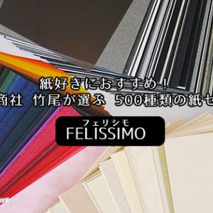 紙好きにおすすめ!「紙の専門商社 竹尾が選ぶ 500種類の紙セットの会」<フェリシモ>