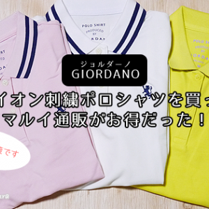 [GIORDANO(ジョルダーノ)]ライオン刺繍ポロシャツをマルイ通販で買った