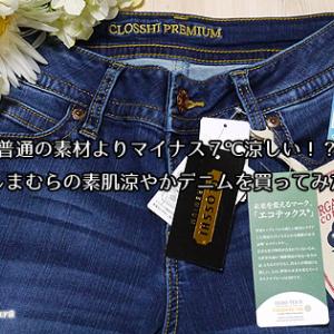 マイナス7℃涼しいジーンズ!?しまむら CLOSSHI 素肌涼やかデニム&パンツを買ってみた