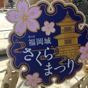 福岡城さくらまつりとオシャレなパン屋さん