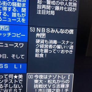 本日夕方のNBS長野放送に出ます!!