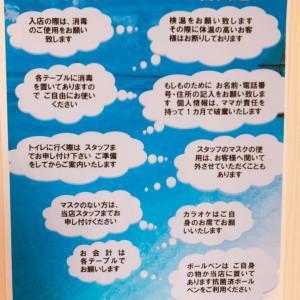 松本市スナックきっぽ からのお知らせ