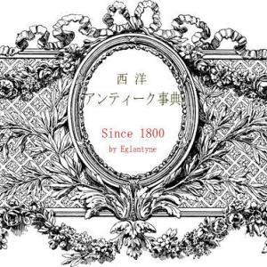 ★☆ アンティークシルバーを美しく保つために ★☆