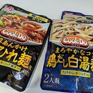 Cook Do 濃厚あんかけ ふかひれ麺用・まろやかなコク 鶏だし白湯麺用