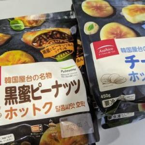 アサヒコ ホットク(チーズ/黒蜜ピーナッツ)