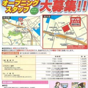 【エイビイ】が金沢区にやって来る!