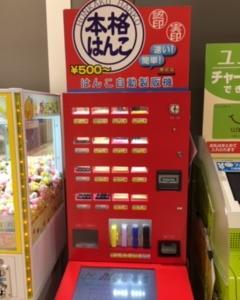 すごい!!はんこ自動製販機( ;∀;)