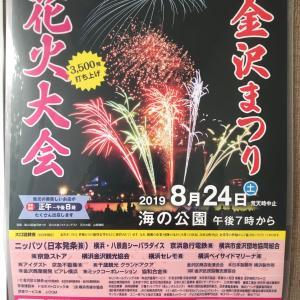 金沢区のイベント③金沢まつり花火大会