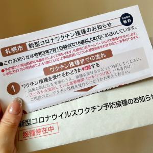 『札幌市 ワクチン接種のお知らせ』は届いたけれど、、、