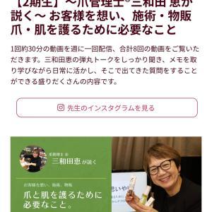 三和田恵先生のオンラインセミナーを受講します