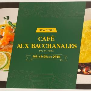 札幌に AUX BACCHANALES が出来ました