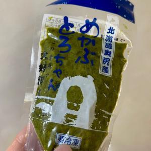 奥尻島潜水部の めかぶとろちゃん /いつも冷凍庫に