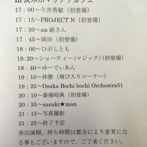 ぼちぼちいこか音楽祭タイムテーブル
