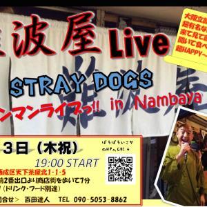 明日は西成の難波屋ライブ