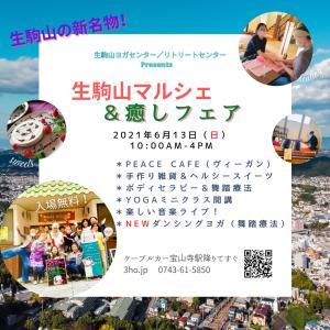 今日は龍歌心でライブ♫生駒山Peacecafeマルシェ&癒しフェス
