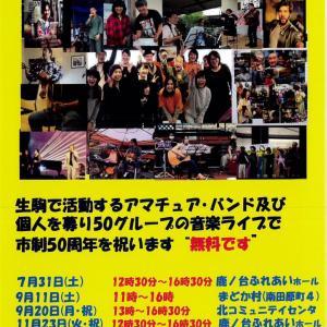 今日は生駒市市政50周年ライブイベント