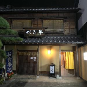 蔵の街栃木への旅③本日のお宿は『かな半旅館』