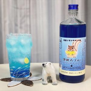 沖縄んブルー&駒ヶ岳リミテッド2020