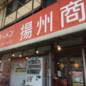 あって良かった『揚州商人』でスーラータンメン&黒酢炒飯