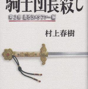 騎士団長殺し(第2部)