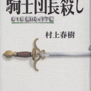 騎士団長殺し(第1部)