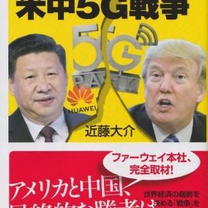 ファーウエイと米中5G戦争