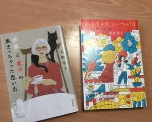 角野栄子さんの本