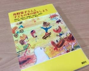 子供の本の話