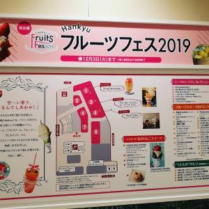期間限定 阪急百貨店大阪本店にて、Hankyu フルーツフェス2019