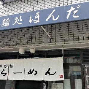 行列ができていたラーメン屋 麺処ほんだ 谷町線平野駅近く