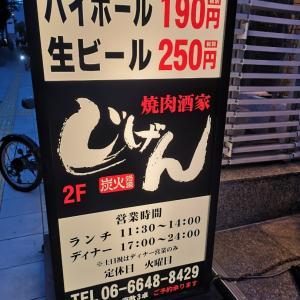 焼肉酒家 じげん  桜川駅すぐ